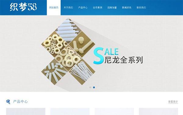 织梦dedecms响应式机械螺丝设备公司网站模板(自适应手机移动端)