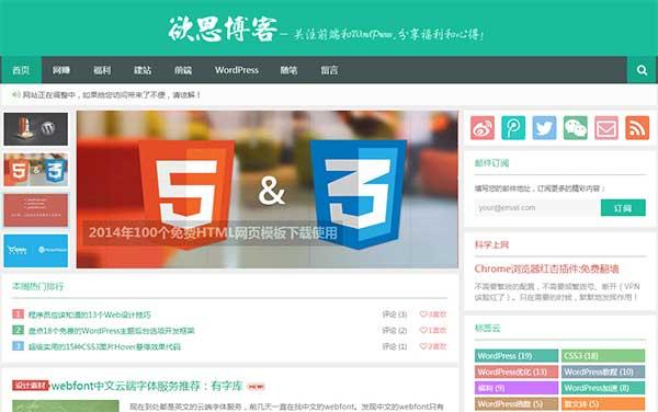 简洁明了的WordPress博客主题Yusi1.0