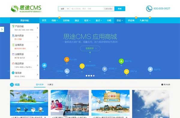 思途CMS5.0旅游网站系统源码商业破解版 PC端+WAP手机端+微信端三合一