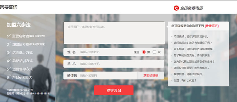 jQuery加盟留言板表单布局样式代码