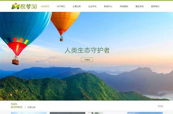 织梦dedecms生态园林景观规划设计公司网站模板