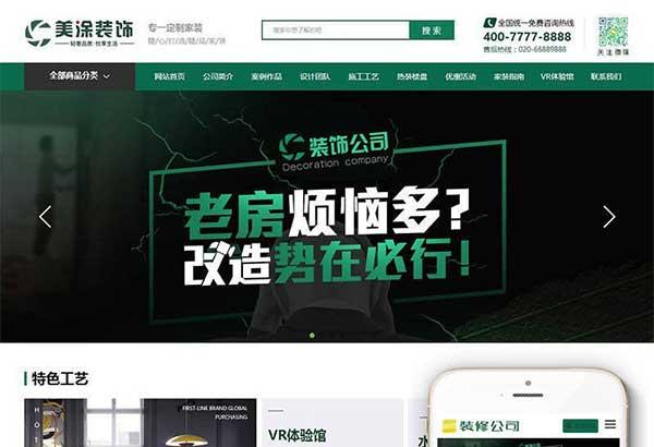 织梦dedecms高端大气绿色装饰公司网站模板(带手机移动端)