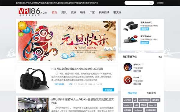 Thinkphp二次开发VR186虚拟现实VR资源网站源码 带在线语音朗读