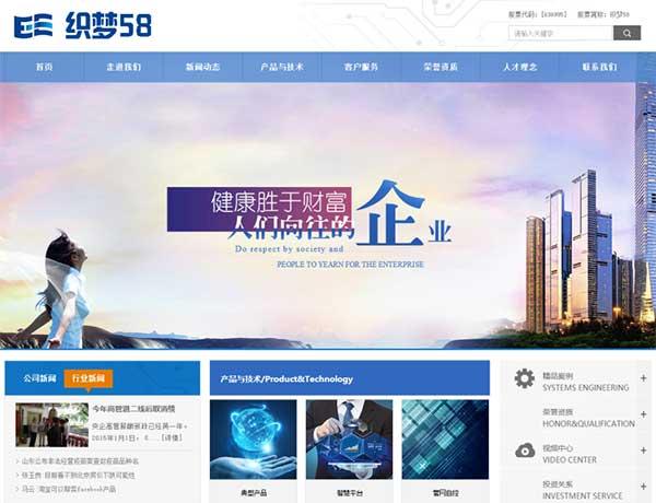 织梦dedecms蓝色通用电子科技企业网站模板
