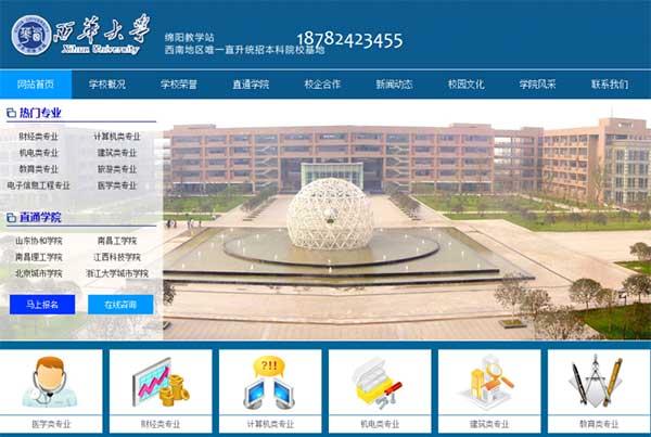 织梦dedecms大气蓝色职业学校学院大学招生宣传网站模板