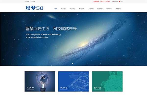 织梦dedecms中英双语电子节能照明灯具企业网站模板(自适应手机移动端)