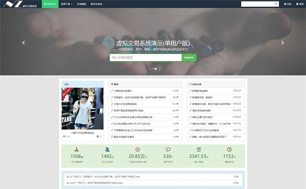 PHP虛擬資源在線交易平臺網站源碼 多接口支付功能