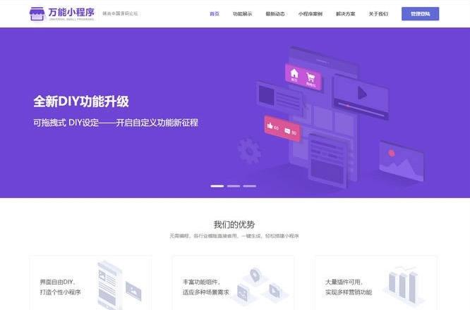 Thinkphp5萬能門店小程序獨立版V2.42源碼