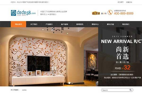 織夢dedecms營銷型家居建材家具公司網站模板