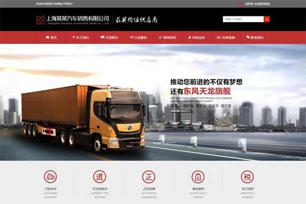 織夢dedecms客車貨車專用車汽車銷售企業網站模板