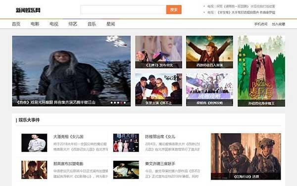 織夢dedecms娛樂新聞資訊網站源碼(帶手機移動端)