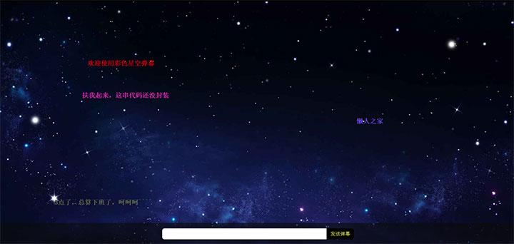 js全屏星空背景发送文字弹幕动画特效