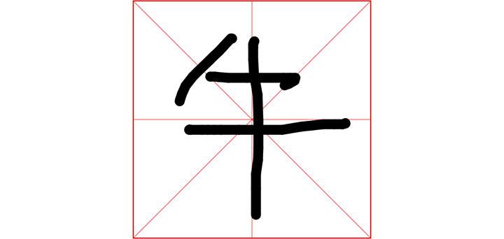 html5 canvas米字格式手写文字练习代码