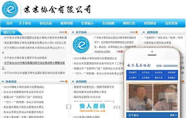 织梦dedecms电子商务协会资讯类网站模板(带手机移动端)