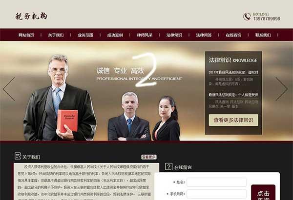 织梦dedecms律师事务所法律服务机构网站模板(带手机移动端)