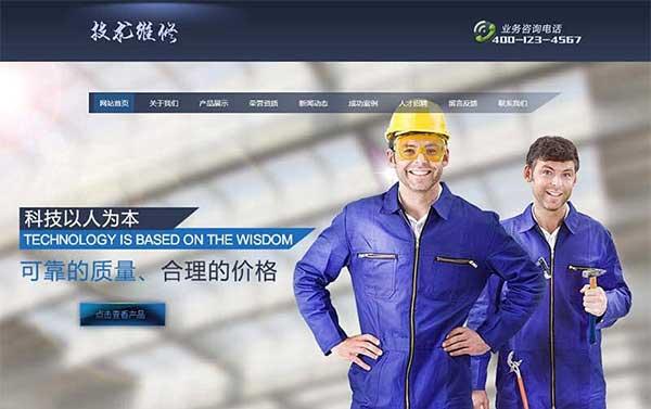 织梦dedecms机械电子家电冰箱设备技术维修公司网站模板(带手机移动端)