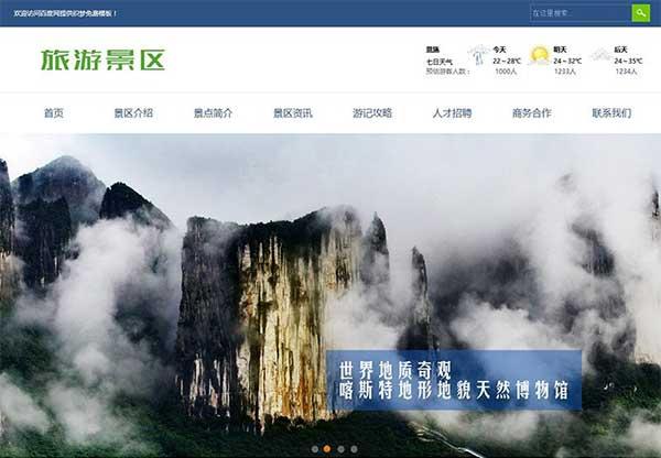 织梦dedecms旅游景区景点网站模板(带手机移动端)