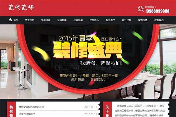 织梦dedecms装修预算施工公司网站模板(带手机移动端)