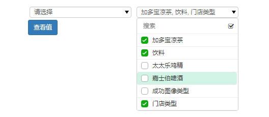 jQuery带搜索功能下拉框多选代码