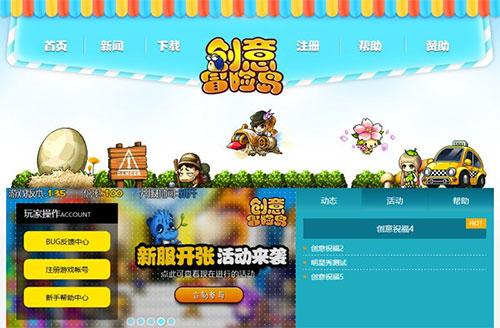 织梦dedecms可爱小清新风格网游游戏官网模板