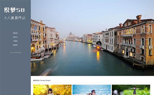 织梦dedecms响应式个人摄影博客网站模板(自适应手机移动端)