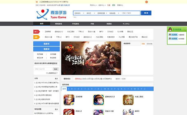 ASP游戏手游买卖交易平台网站源码