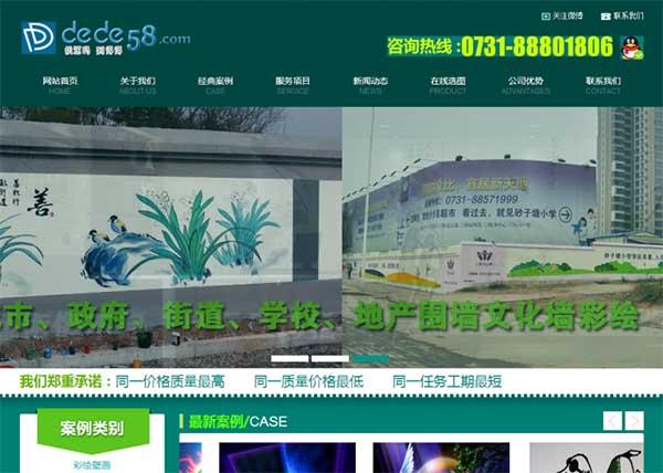 织梦dedecms绿色墙绘装饰设计公司网站模板