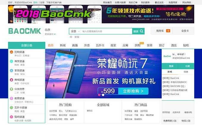 BAOCMS 17.1 江湖CMS10.1 外卖、商城、团购、家政、跑腿、拼车、小程序源码App三端