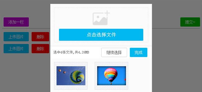 HTML5手机移动端图片多选上传代码