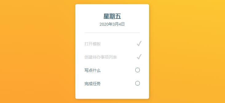CSS3待办事项列表复选框勾选特效