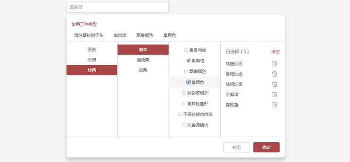 网站特效代码jQuery支持多选三级联动菜单选中赋值编码