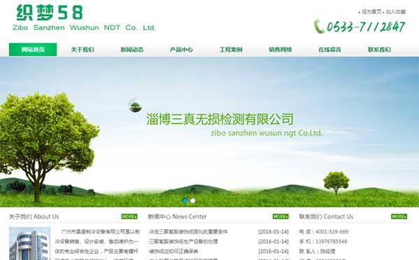 织梦dedecms绿色能源环保检测健康企业网站模板