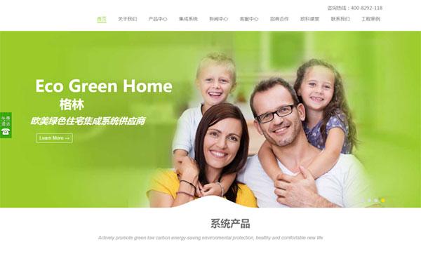 织梦dedecms绿色清新节能环保净水器公司网站模板