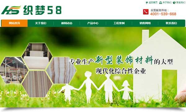 织梦dedecms绿色环保装饰材料涂料公司网站模板