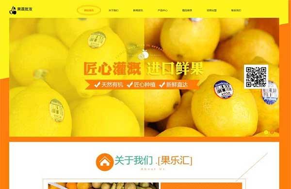 织梦dedecms大气响应式水果批发招商加盟企业网站模板(自适应手机移动端)