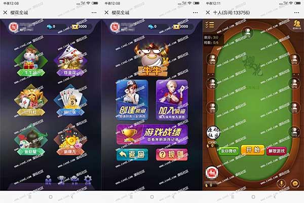 全新樱花互娱H5棋牌游戏源码 透视加胜率带后台完美控制