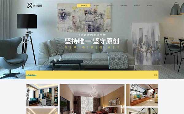 织梦dedecms大气响应式室内装饰装修设计公司网站模板(自适应手机移动端)