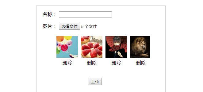 网站特效代码jQuery多个图片另外上传组件