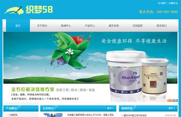 织梦dedecms环保涂料化工产品企业网站模板