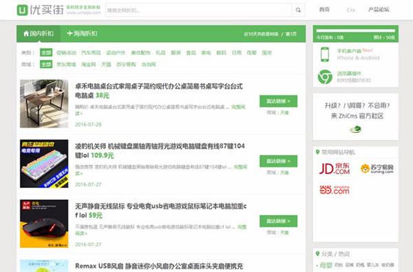 ZhiCms值得买系统v1.2 仿逛丢网淘宝客源码