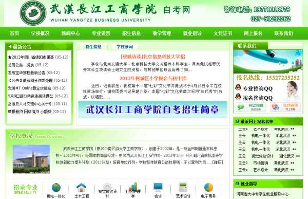 织梦dedecms绿色自考招生工商学院网站模板