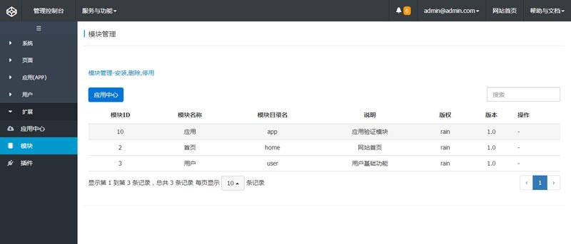 Thinkphp开发的app软件网络授权验证系统源码