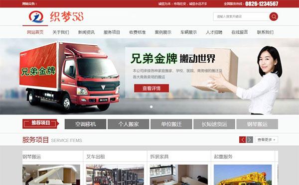 织梦dedecms家政服务搬运搬家公司网站模板(带手机移动端)