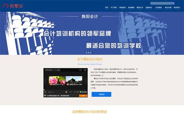 织梦dedecms蓝色会计培训机构学校网站模板(自适应手机移动端)