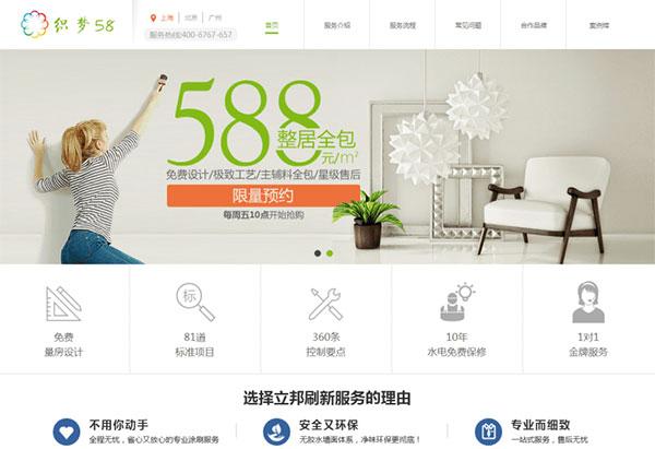 织梦dedecms涂刷装修服务公司网站模板