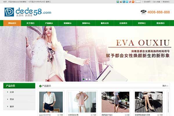 织梦dedecms绿色服装展示类企业网站模板