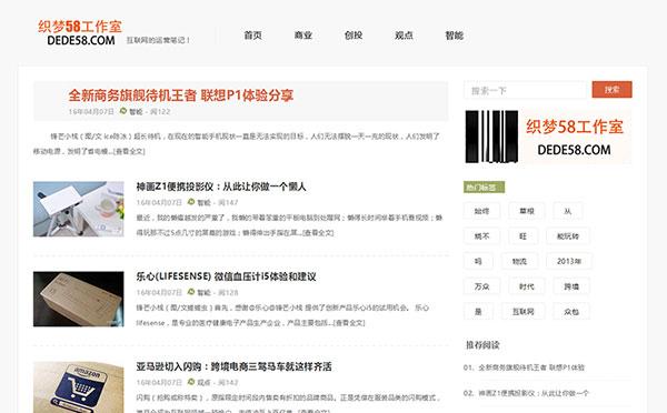 织梦dedecms响应式清新博客文章模板(自适应手机移动端)