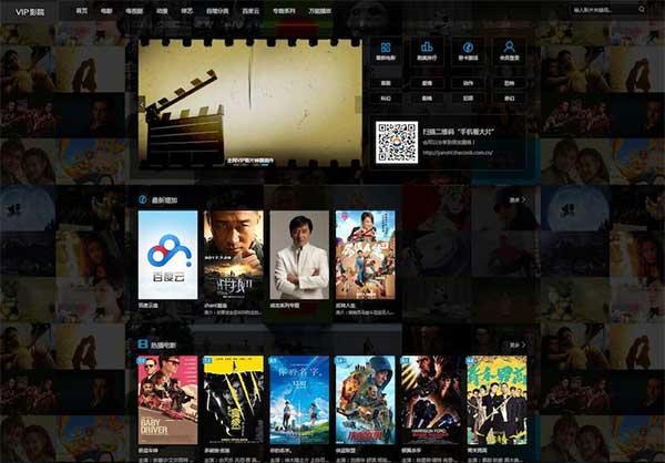 微擎功能模块 VIP视频电影PC建站cms 3.1.4 官方原版