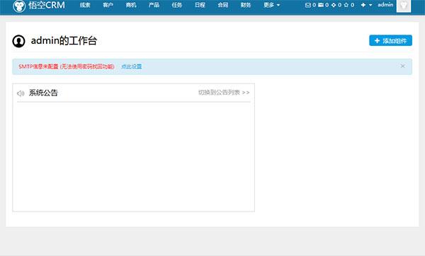 Thinkphp悟空CRM通用企业客户关系管理系统源码