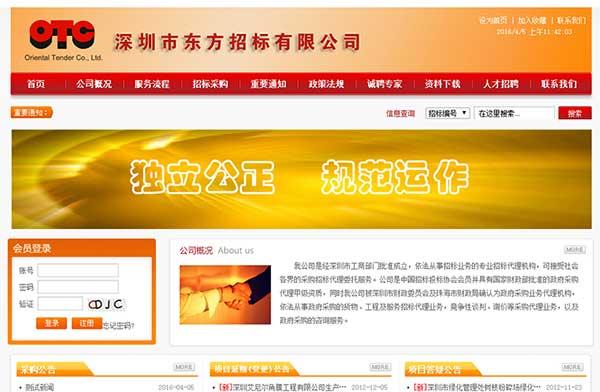 织梦dedecms红黄色招标公司网站模板